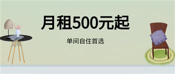 月租500元起 1