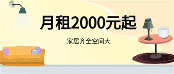 月租2000元起 1